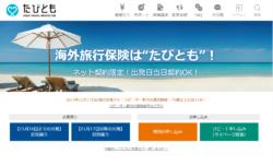 エイチ・エス損保のネット海外旅行保険「たびとも」
