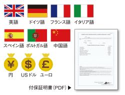 たびほ保険加入証明書(付保証明書)